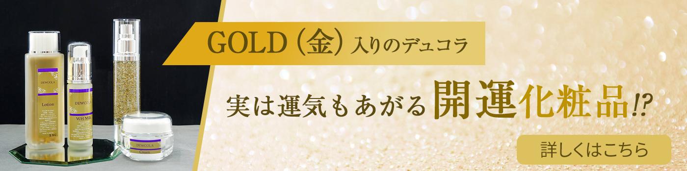 「金(ゴールド)」入りのサロン専売化粧品デュコラは開運化粧品!?