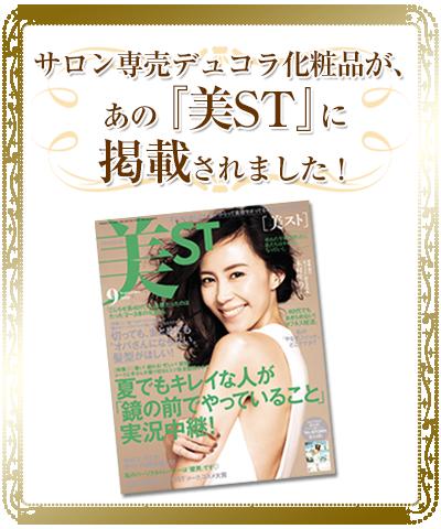 サロン専売デュコラ化粧品が、あの『美ST』に掲載されました!