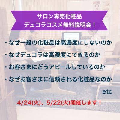 サロン専売化粧品「デュコラコスメ無料製品説明会」毎月開催しています!