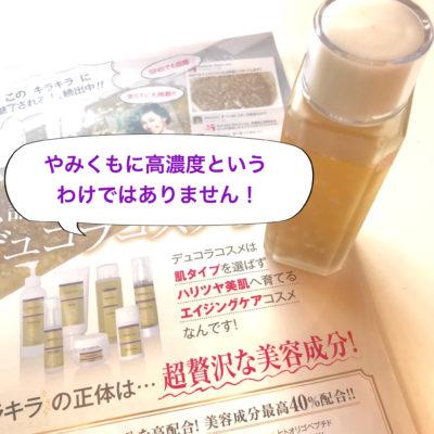 デュコラコスメの美容液はやみくもに高濃度ではありません
