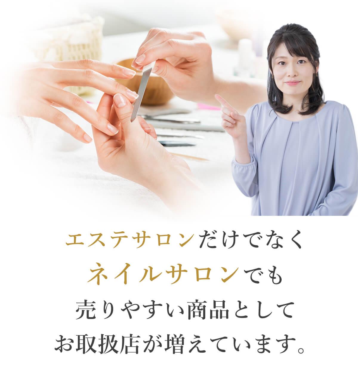 エステサロンだけでなくネイルサロンでも売れやすい商品としてお取扱店が増えています