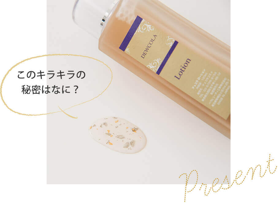 デュコラ ローション(化粧水)