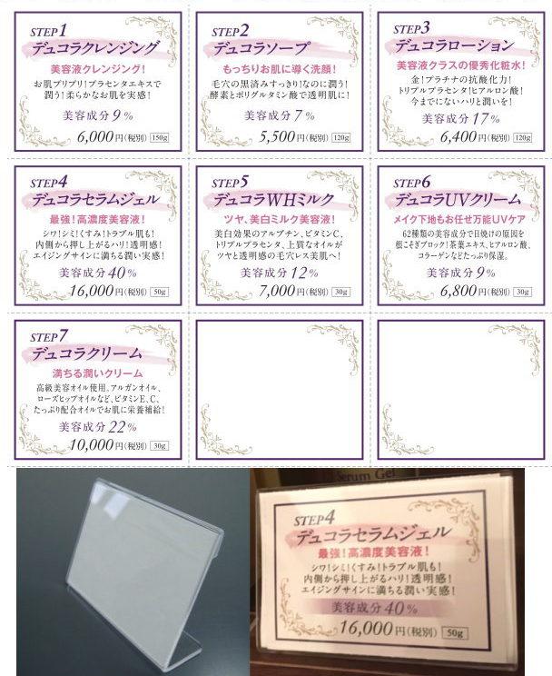 デュコラ化粧品プライスカード