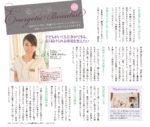 エステティック通信4月号イキイキ美人:久田見さち子