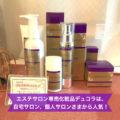 エステサロン専売化粧品デュコラは、自宅サロン、お一人サロンから人気!