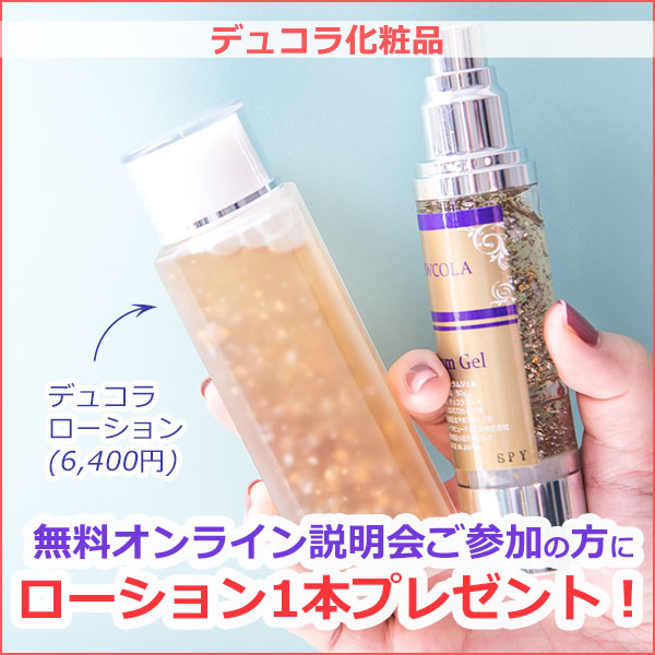 デュコラ化粧品導入検討サロン向け無料オンライン説明会参加者にローション1本プレゼント!