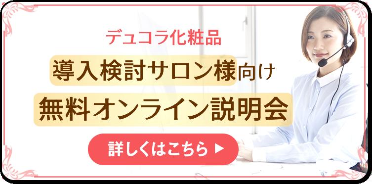 デュコラ化粧品オンライン説明会